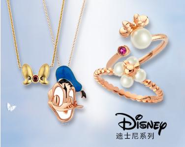 迪士尼系列  邂逅珠宝中的梦幻色彩