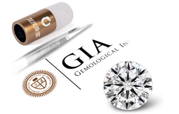 最具权威的钻石证书有哪些