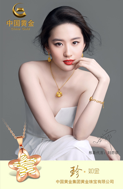 中国黄金  给你一生不退色的爱