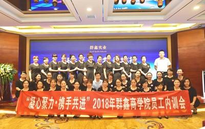 2018群鑫商学院内训会助力打造高效精英团队