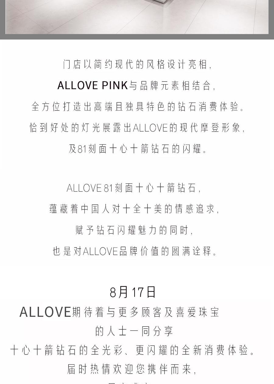 ALLOVE开业_05.jpg