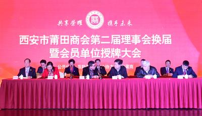 热烈祝贺西安市莆田商会第二届理事会换届暨会员单位授牌大会圆满召开