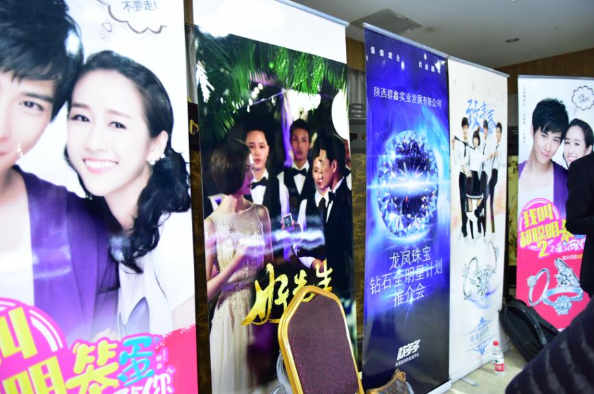 恭贺:2016年龙凤珠宝钻石全明星计划推介会圆满成功